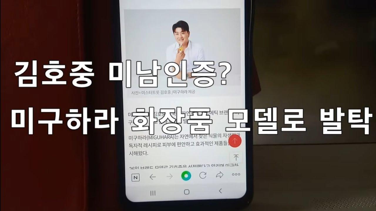 김호중 미남인증  미구하라 화장품 모델로 발탁