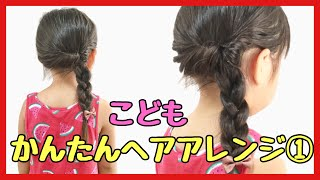 【#01】こども ヘアアレンジ 簡単 可愛い Kids Hair Arrangement☆ Koharu & Taichi CHANNEL thumbnail