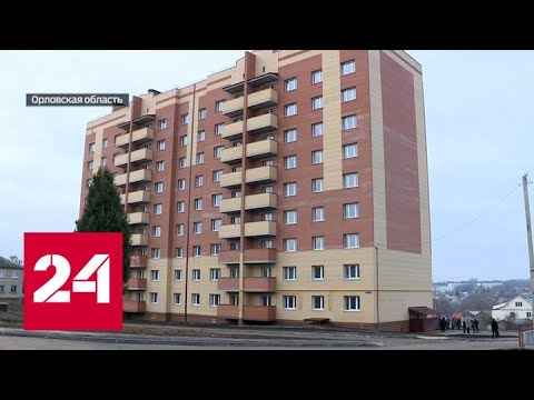 Орловские полицейские получили ключи от новых квартир - Россия 24