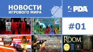 Новости игрового мира Android - пилот [Android игры]
