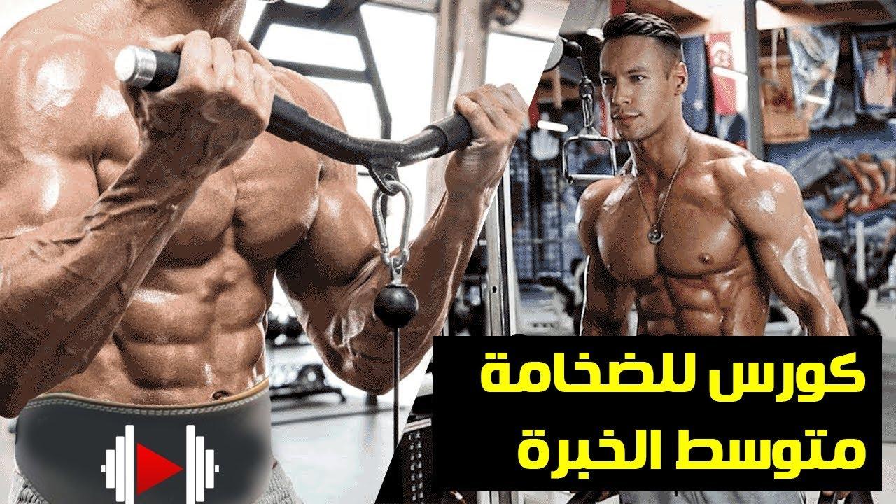 جدول تمارين 5 أيام تضخيم العضلات لمتوسط الخبرة فى كمال الاجسام