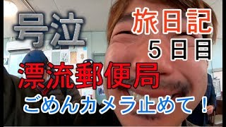 旅日記5日目『漂流郵便局』で号泣の訳とは【香川・粟島】