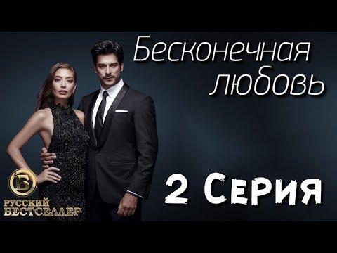 Бесконечная Любовь (Kara Sevda) 2 Серия. Дубляж HD720