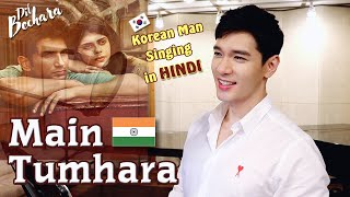 Main Tumhara (Dil Bechara) Cover by a Korean TV Host | In Memory of Sushant Singh Rajput -Travys Kim