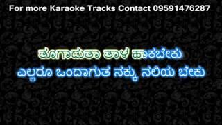 Naa haadalu   Kalla Kulla Kannada Karaoke By PK Music Karaoke world