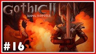 ПРОХОЖДЕНИЕ Готика 2 (Gothic II): Ночь Ворона #16 — ВОРУЕМ У БОГАЧЕЙ