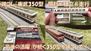 【限定発売!】鉄コレの「東武鉄道350型351・353編成4両セットA」を開封&組立&走行させてみた。