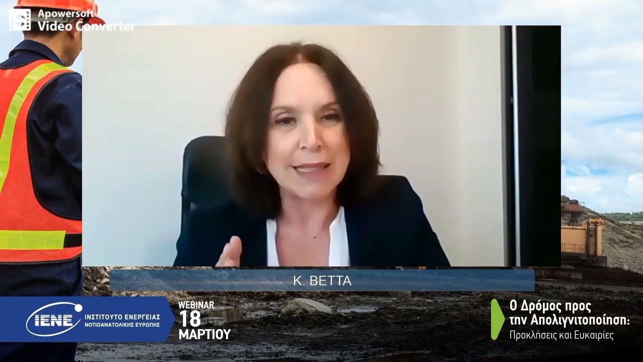 """""""Ο Δρόμος προς την Απολιγνιτοποίηση: Προβλήματα, Προκλήσεις και Ευκαιρίες"""" (video)"""