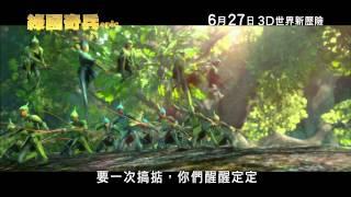 《綠國奇兵》次回預告片 EPIC Hong Kong trailer