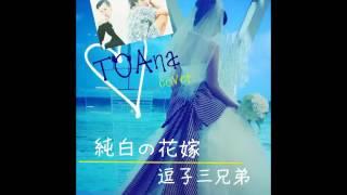 Toana 都内を中心に活動する昭和ポルノ劇団ギターRYUとソロシンガーAmiy...