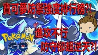 【Pokémon GO】道館防禦寶可夢強度排行榜?!(進攻弱不代表防禦不在行?!)