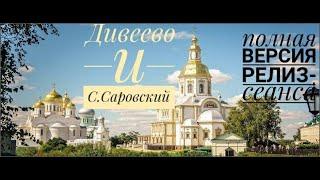 Интерференция | Релиз-сеанс |  Дивеево и С.Саровский (полный сеанс)