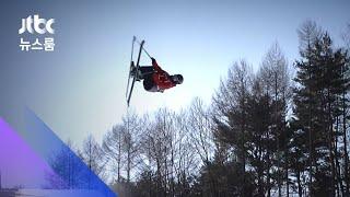 올림픽 종목 '하프파이프'…국가대표 전용 경기장 / JTBC 뉴스룸