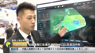[中国财经报道]聚焦上海世界移动大会 打破空间局限 5G开启智慧城市新时代  CCTV财经