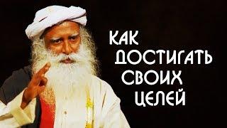 Для достижения поставленной цели не меняйте направление - Садхгуру на Русском
