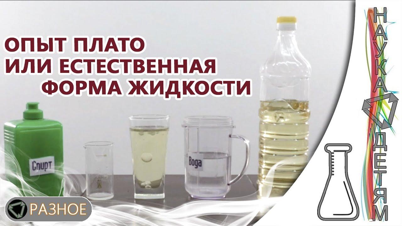 Опыт Плато или естественная форма жидкости/Plato experiment or natural form of liquid