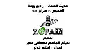 حديث المساء , حلقة 15 فبراير 2018 - راديو زوفة