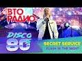 Secret Service Flash In The Night Дискотека 80 х 2018 mp3