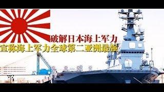 破解日本海上军力