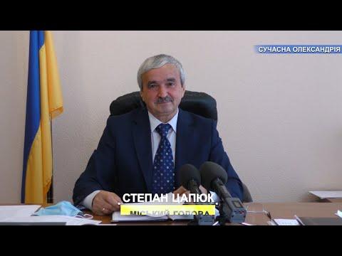 Олександрійська міська рада: Цапюк С К  міський голова, інтерв'ю 13 10 2020
