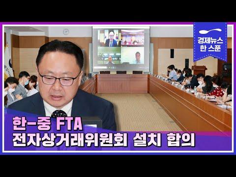 한 중 FTA 전자상거래 위원회설치 합의 | 경제뉴스 한 스푼