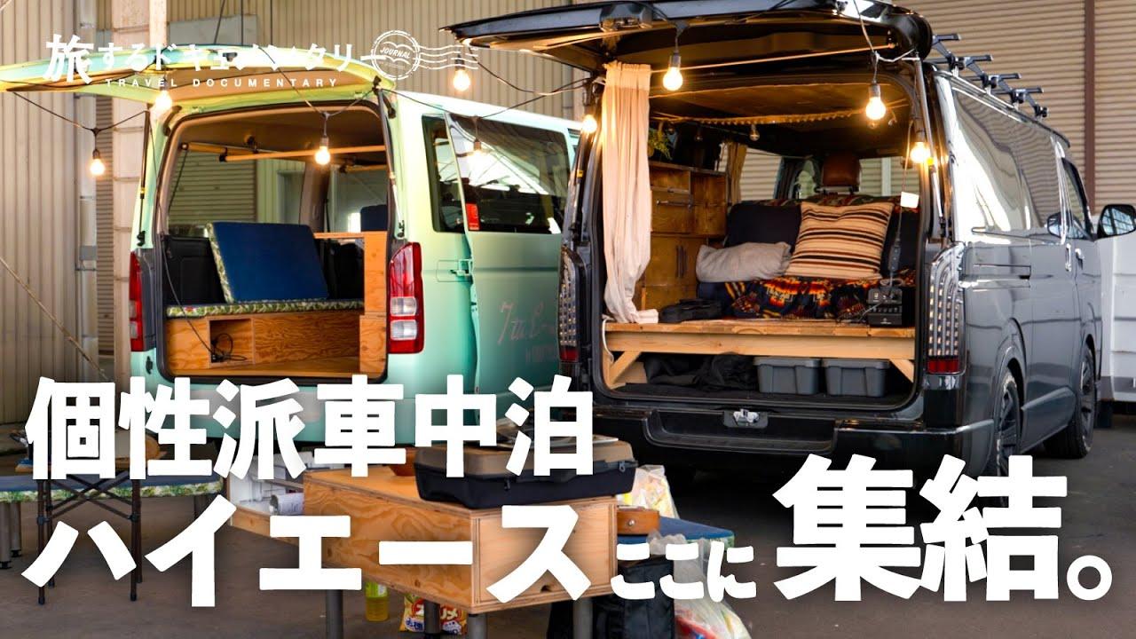 2台の個性派車中泊ハイエースが夢の共演!!