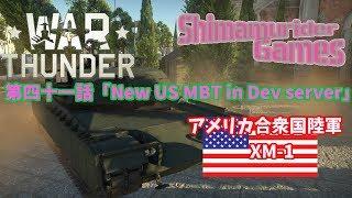 【War Thunder】ゆっくり実況第四十一話【XM-1】【New US MBT in Dev Server】