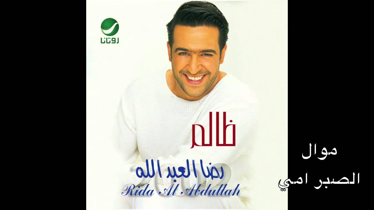 Reda Al Abdellah ... Mawal El Saber Ummi | رضا العبد الله ... موال الصبر أمي