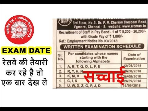 RRB GROUP D EXAM TIME TABLE  |  Railway exam date 2018 Out