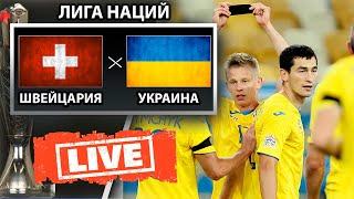 Футбол Швейцария Украина Лига Наций прямая трансляция Прогнозы на футбол FIFA 21
