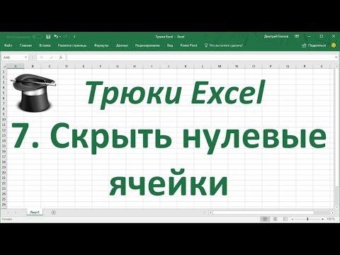 Трюк Excel 7. Скрыть нулевые значения в ячейках Excel