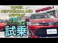 """トヨタ 新型 カローラ アクシオ 1.5 G""""W×B""""実車見て ハイブリッドGで試乗してきたよ☆…"""