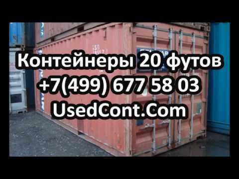 реф.контейнеры 20 и 40 футов|container-depo - YouTube
