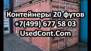контейнер 20 тонн, контейнер бу 20, контейнер 20 футов бу, морской контейнер 20, контейнер 20 футов(Контейнер 20 футов (тонн) с доставкой в любой регион России. Контейнер 20 футов (тонн) под перевозку или склад...., 2015-01-10T05:59:54.000Z)