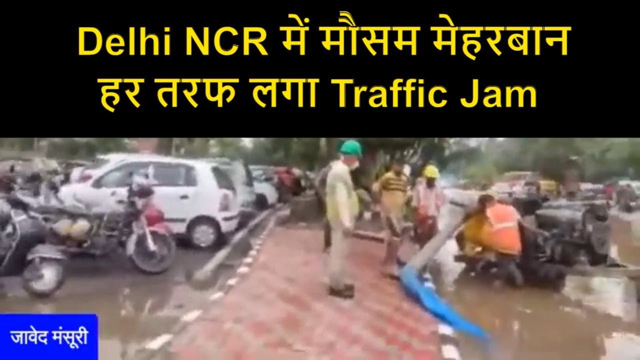 Delhi Rains: Delhi NCR में मौसम मेहरबान, हर तरफ लगा Traffic Jam