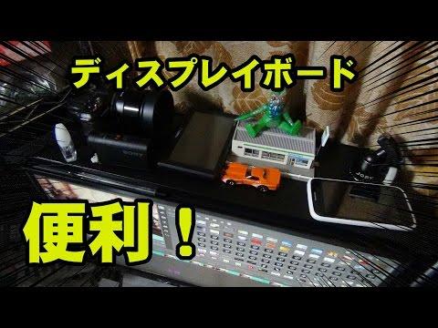 液晶の上に物が置ける キングジム ディスプレイボード DB500