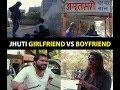 Jhuti GirlFriend Vs BoyFriend - Valentine Day Gift | Funny Video 2018