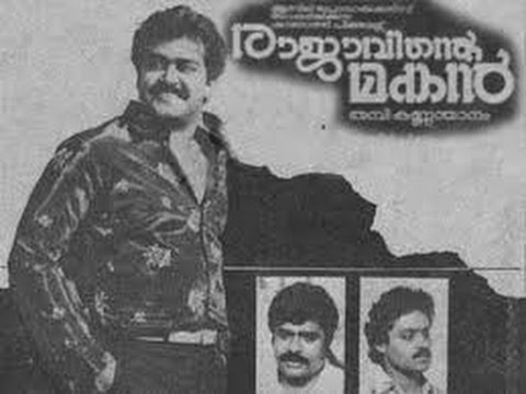 Old Malayalam Film Posters Youtube