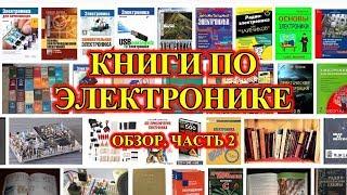 Обзор книг по электронике. Часть 2.