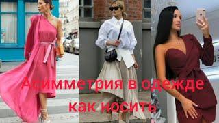 Асимметрия в одежде Как носить Стильные образы и модные тренды Женская мода 2021 2022г