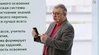 Цифровые технологии в образовании  от эволюции к революции – Ярослав Кузьминов. YAC/e 2020