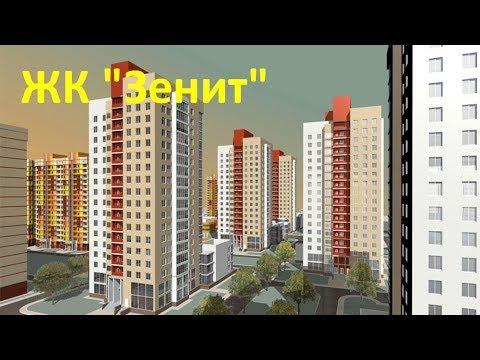 "ЖК ""Зенит"".  Март 2019 года. Новостройки. Нижний Новгород."