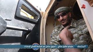 مليشيا طارق صالح .. تمزيق ساحل تعز لحراسة أطماع الإمارات