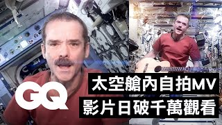 外太空執行任務險失明!太空人回顧一生:機場以我命名 Astronaut Chris Hadfield 13 Moments That Changed His Life|科普長知識|GQ Taiwan