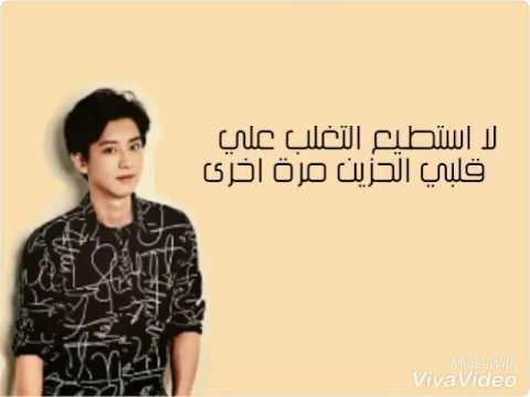 Chanyeol..Hug Me ( Arabic Sub )