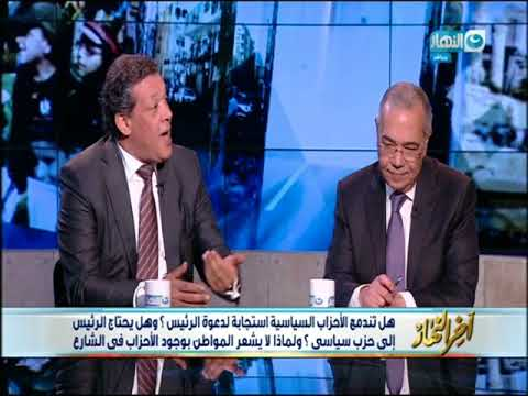 هل يوجد بنيان حزبي حقيقي في مصر | أخر النهار