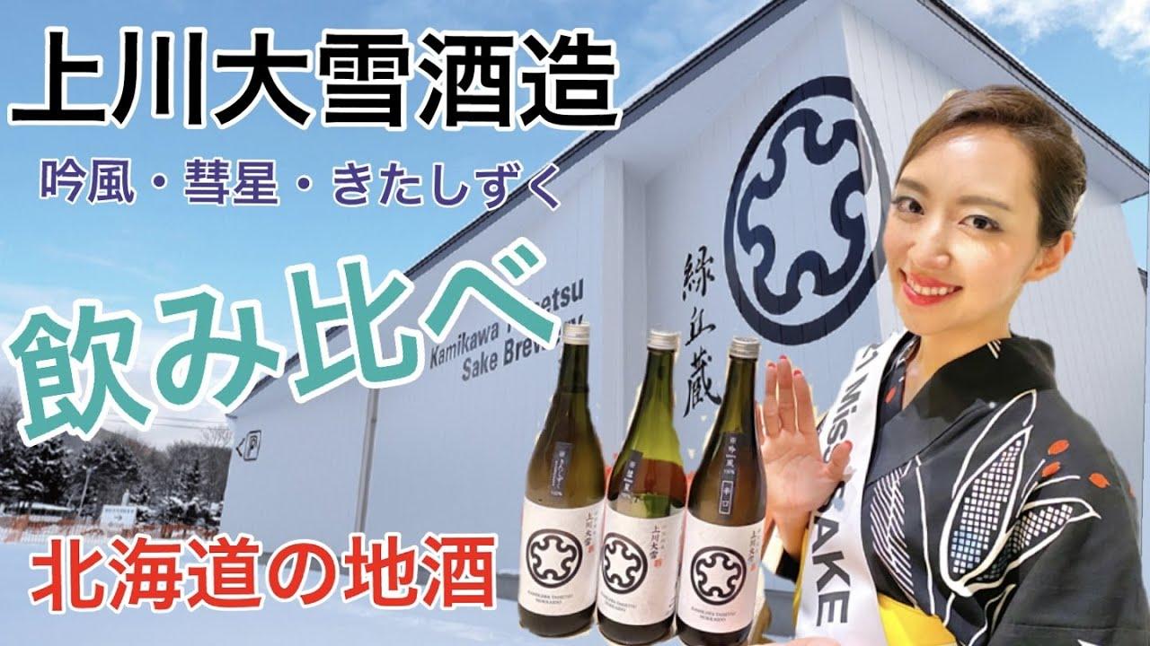 【Miss SAKE 日本酒飲みくらべ!】北海道 上川大雪酒造 「吟風 / 彗星 / きたしずく」