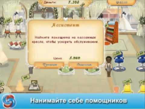 Тайм-менеджмент игра Свадебный Салон