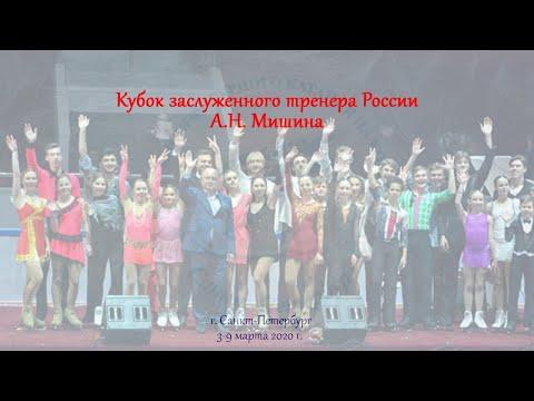 Кубок заслуженного тренера России А.Н. Мишина, г. Санкт-Петербург, 06 марта 2020