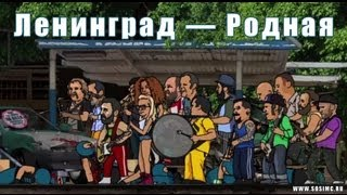 Download Ленинград — Родная Mp3 and Videos